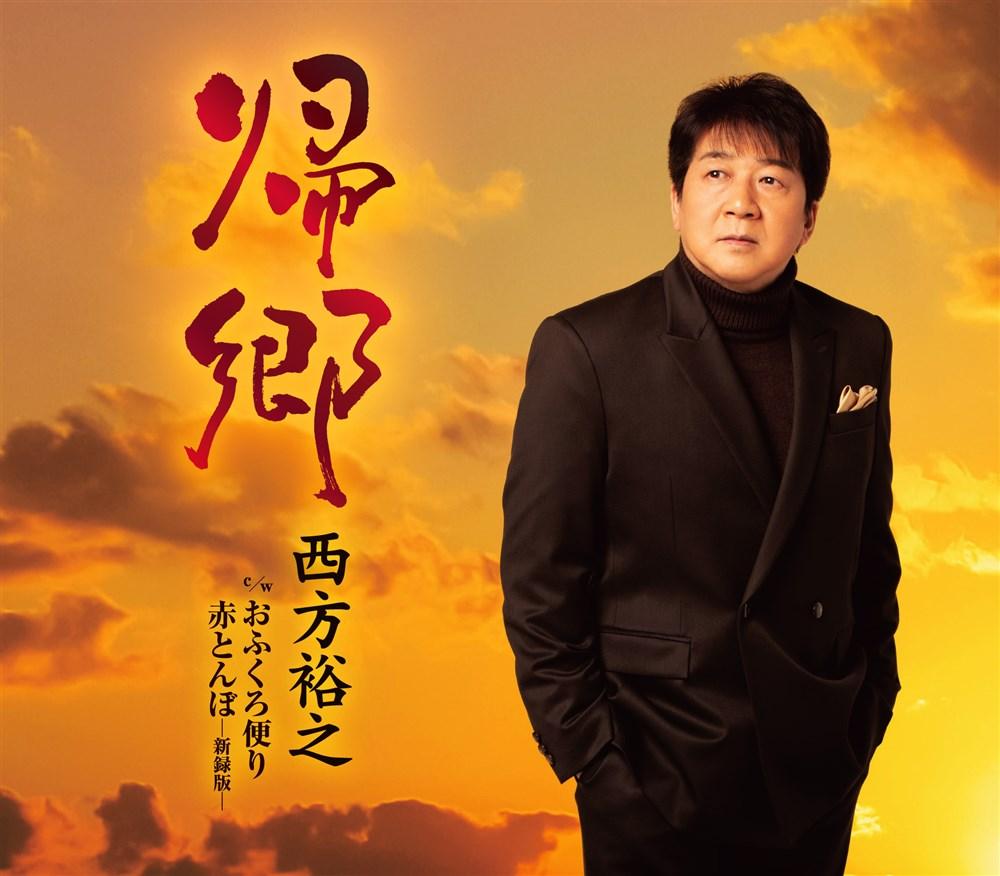 西方裕之 帰郷/おふくろ便り/赤とんぼ-新録版- kicm31018