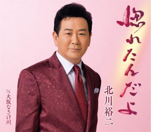 北川裕二 惚れたんだよ/大阪なさけ川 kicm31022