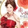 キム・ヨンジャの新曲「赤い涙/半分以上悲しい」2017年8月2日発売