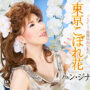 ハン・ジナの新曲「東京こぼれ花/真夜中のジルバ」2017年9月6日発売