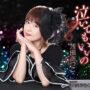 浅田あつこの新曲「泣いてもいいの/河内のからくち」2017年9月6日発売