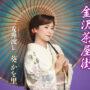 葵かを里の新曲「金沢茶屋街/友禅流し」2018年1月10日発売
