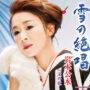 岩本公水の新曲「雪の絶唱/涙の数」2018年1月10日発売