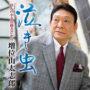 増位山太志郎の新曲「泣き虫/ほんの小さな過去だから」2018年1月17日発売
