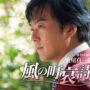 黒川真一朗の新曲「風の町哀詩/夢待ち酒場」2018年2月28日発売