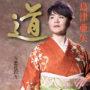 島津亜矢の新曲「道/恋花彩々」2018年3月28日発売