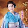 水田竜子の新曲「有明月夜/旭川のおんな」2018年3月21日発売