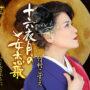 竹村こずえの新曲「十六夜月の女恋歌/こんなふうに」2018年3月21日発売