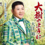 大江裕の新曲「大樹のように/さすらいの旅人」2018年3月21日発売