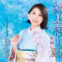 水城なつみの新曲「江差恋しぐれ/湯平雨情」2018年4月25日発売