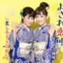 なでしこ姉妹(永井裕子&井上由美子)の新曲「よされ恋歌/悲しみよここへおいで」2018年5月23日発売