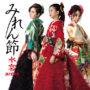 水雲-MIZMO-の新曲「みれん節/まごころ街道」2018年6月13日発売