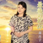 森昌子の新曲「最後の乾杯/港の月」2018年6月20日発売