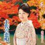 金田たつえ あらしやま~京の恋唄~/土佐の恋唄 coca17472