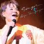 島津亜矢カバーアルバム「SINGER5」2018年10月17日発売