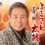北島三郎の新曲「ふるさと太鼓/逢えてよかった」2018年10月4日発売
