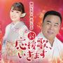 細川たかし&杜このみのデュエットシングル「新・応援歌、いきます」2018年10月24日発売