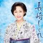 島津悦子の新曲「長崎しぐれ/湯河原湯情」2018年10月10日発売
