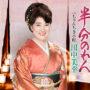 川中美幸の新曲「半分のれん/ちゃんちき小町」2018年11月7日発売