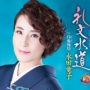 水田竜子の新曲「礼文水道/白兎海岸」2018年11月21日発売