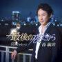 谷龍介の新曲「最後の夜だから/ひとりじゃないよ」2018年11月7日発売