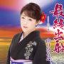 山口ひろみの新曲「最終出船/心の糸」2018年11月21日発売