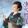 椎名佐千子の新曲「漁火街道/北陸新湊」2019年1月1日発売