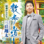 三丘翔太の新曲「散歩道/昭和がふたり」2019年1月16日発売