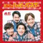 純烈の新曲「純烈のハッピーバースデー」 2019年5月15日発売