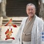 吉幾三の新曲「人生(みち)/別れて…そして」 2019年5月22日発売