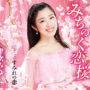 津吹みゆの新曲「みちのく恋桜/すみれの恋」 2019年6月5日発売