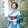 城之内早苗の新曲「恋待ち夜雨/夕暮れ迷子」 2019年6月5日発売