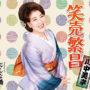 川中美幸の新曲「笑売繁昌/おんな橋」 2019年6月5日発売