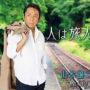 山本譲二の新曲「人は旅人/MABU達」 2019年7月25日発売