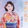 水城なつみの新曲「津軽の風笛/しわしわブギブギ」 2019年8月21日発売