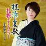 水田竜子の新曲「桂浜哀歌/札幌すすきのエレジー」 2019年9月4日発売