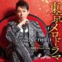 Kenjiroの新曲「東京メロドラマ/真夜中の Love Song」 2019年8月21日発売