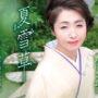 野中さおりの新曲「夏雪草/あなたが好きだから」 2019年9月11日発売