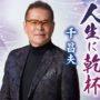 千昌夫の新曲「人生に乾杯/わが家の宝」 2019年8月28日発売