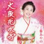 工藤あやのの新曲「大坂花吹雪/エゴイスト」 2019年11月6日発売