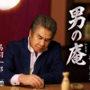 鳥羽一郎の新曲「男の庵/港こぼれ花」 2019年10月30日発売
