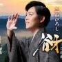 三山ひろし 谺-こだま/一献歌 crcn8379