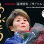 30周年記念 島津亜矢リサイタル2015ありがとう